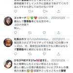 新たなネット用語?「警察駄々」という謎の言葉がTwitterで使われている!