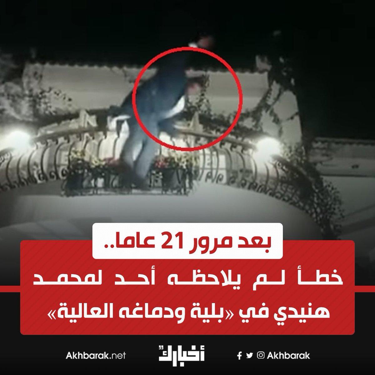 في أحد المشاهد التي يقفز فيها محمد هنيدي من بلكونة فيلا حبيبته المصدر في الفن