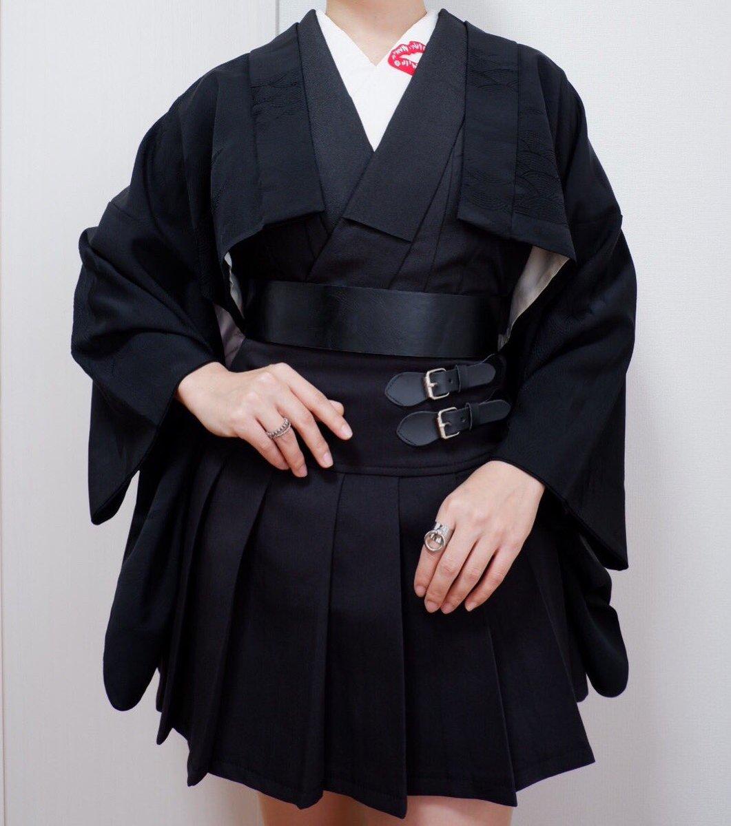 現代風ブラック着物コーデ。 着物は切らずに短く着付けてスカートと合わせてみた…! 羽織丈が短くてベルト位置が高いので脚長効果があるのも、真っ黒コーデ特有のカッコいい雰囲気が出るのも好き…!