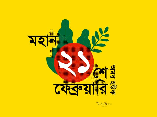 #LanguageDay is national holiday of 🇧🇩#Bangladesh taking place each year and commemorating the Bengali language movement and its martyrs. Today (2⃣1⃣th) people visit Shaheed Minar to pay homage to movement's martyrs and arrange seminars discussing & promoting Bengali #MartyrsDay