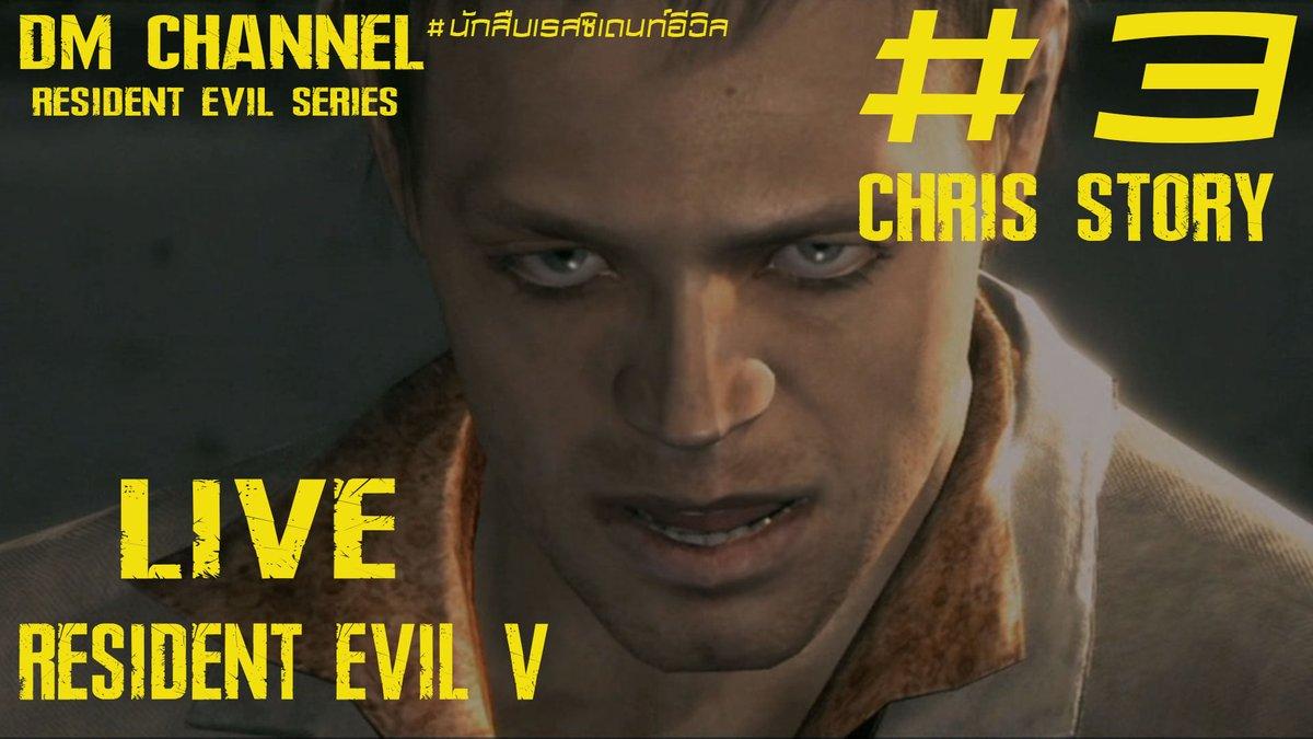 DM CHANNEL (DetectiveResidentEvil) Resident Evil 5 / biohazard 5 Part 3 HD1080P 60FPS By DM CHANNEL  #ResidentEvil #ResidentEvil8Village #ResidentEvil5  #Capcom #REBHFun #REShowcase