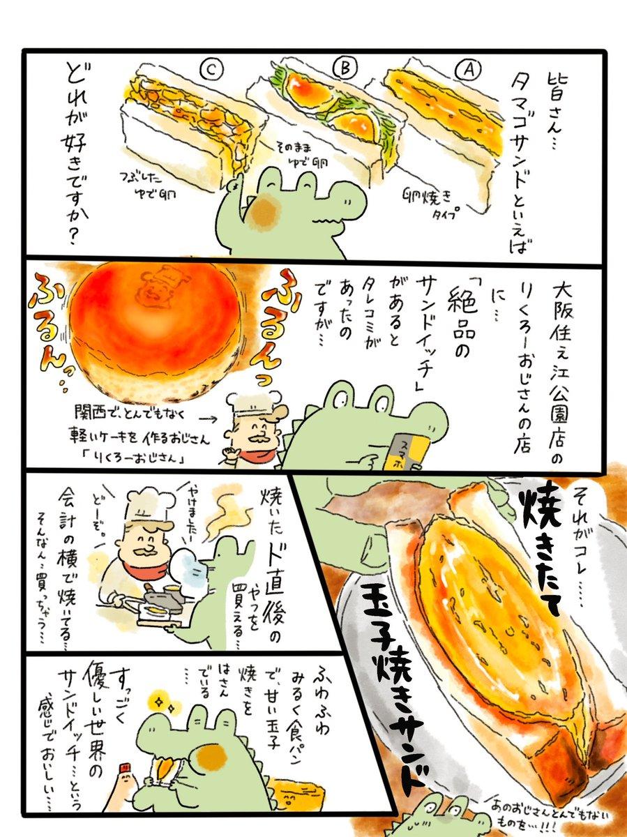 りくろーおじさん、住之江公園店オリジナルのサンドイッチをテイクアウトしましたが…あのおじさんは、とんでもなくフワフワのサンドイッチまで作っていました…🍞