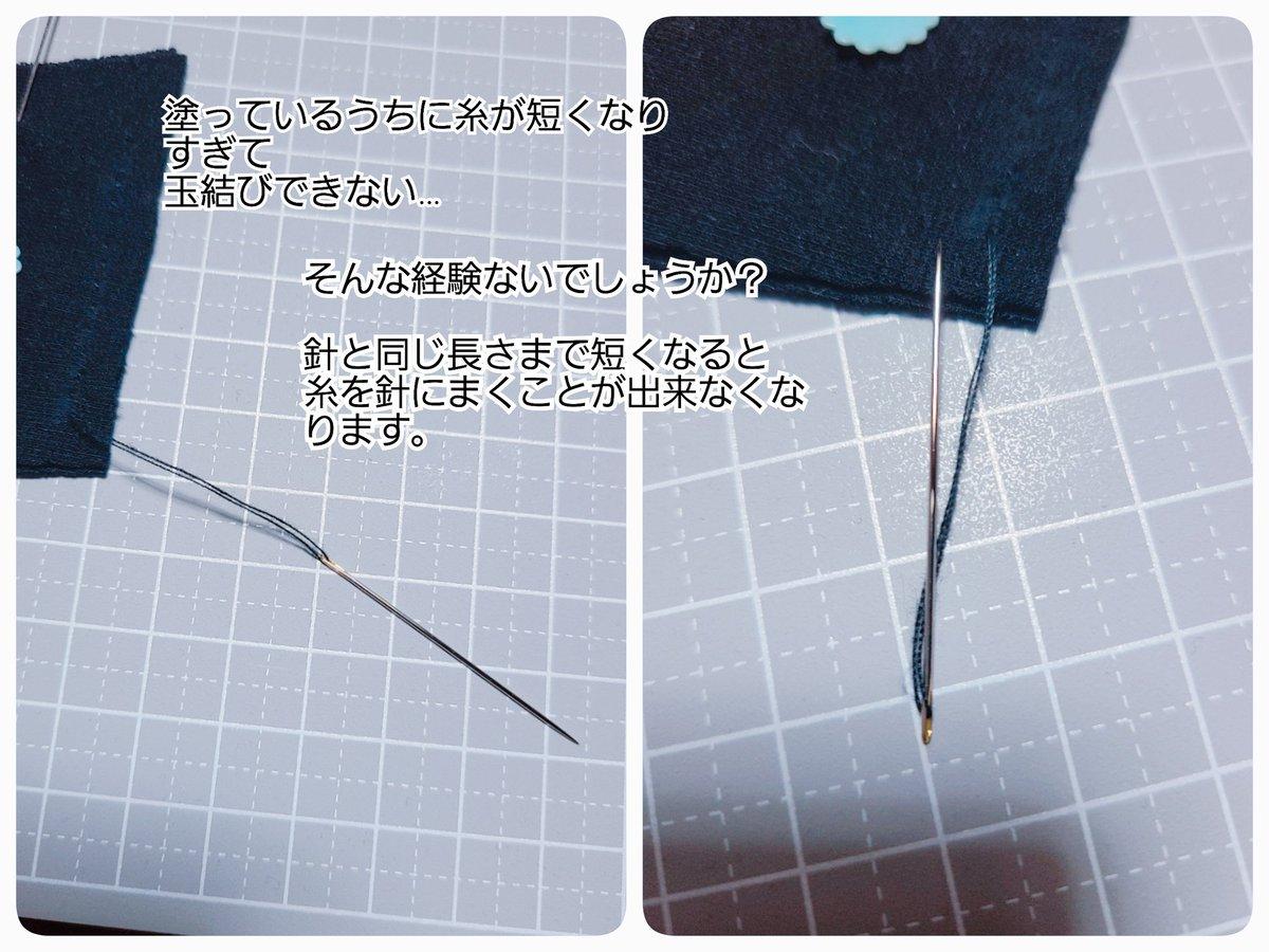 知っておくと役立ちそうな実用知識!糸が短くなり過ぎて玉留めが出来なくなったときの対処法!