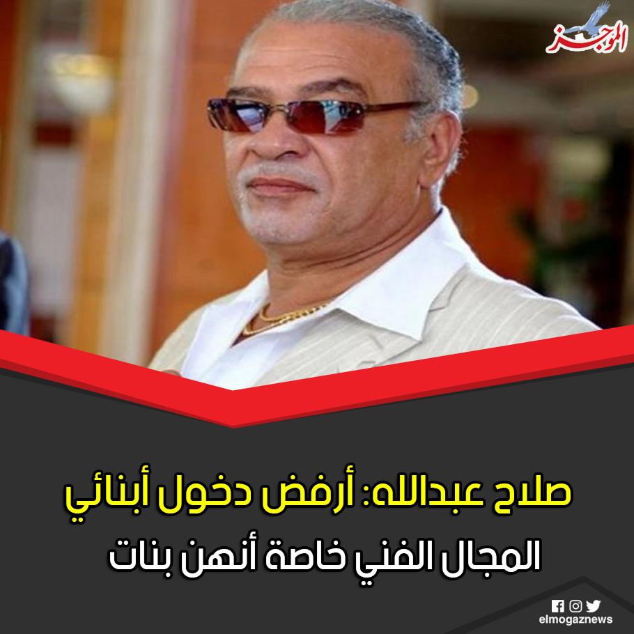 صلاح عبدالله أرفض دخول أبنائي المجال الفني خاصة أنهن بنات 🤔 شاهد