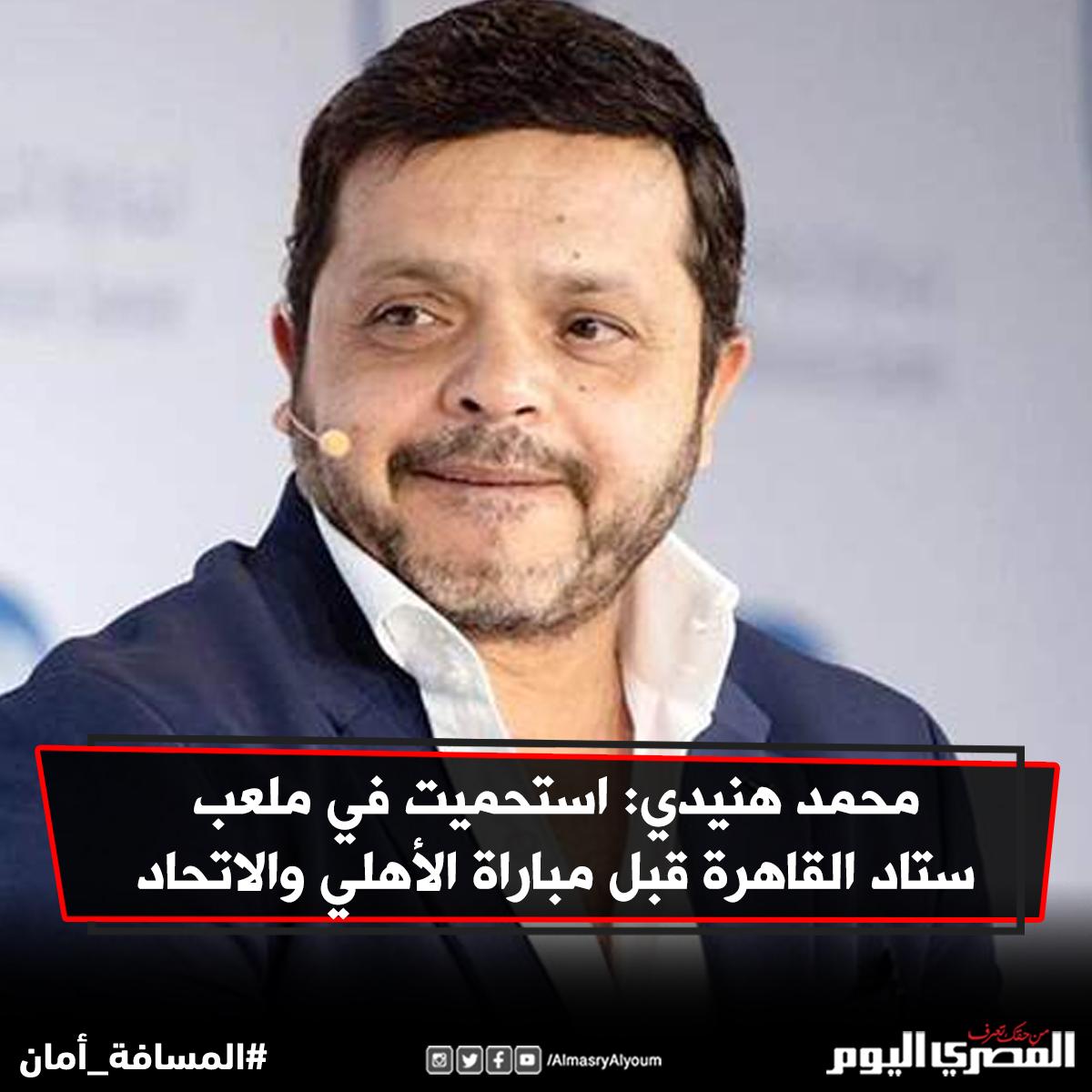 محمد هنيدي استحميت في ملعب ستاد القاهرة قبل مباراة الأهلي والاتحاد التفاصيل