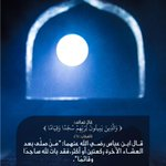 Image for the Tweet beginning: كيف تبيت لله ساجدا وقائما؟ #الوحيين