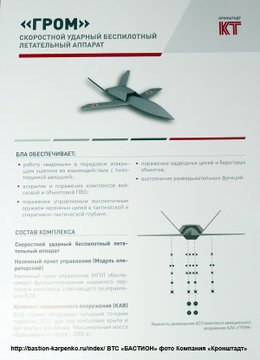 UAVs in Russian Armed Forces: News #2 - Page 9 EuxSj3EXUAIfy6_?format=jpg&name=360x360