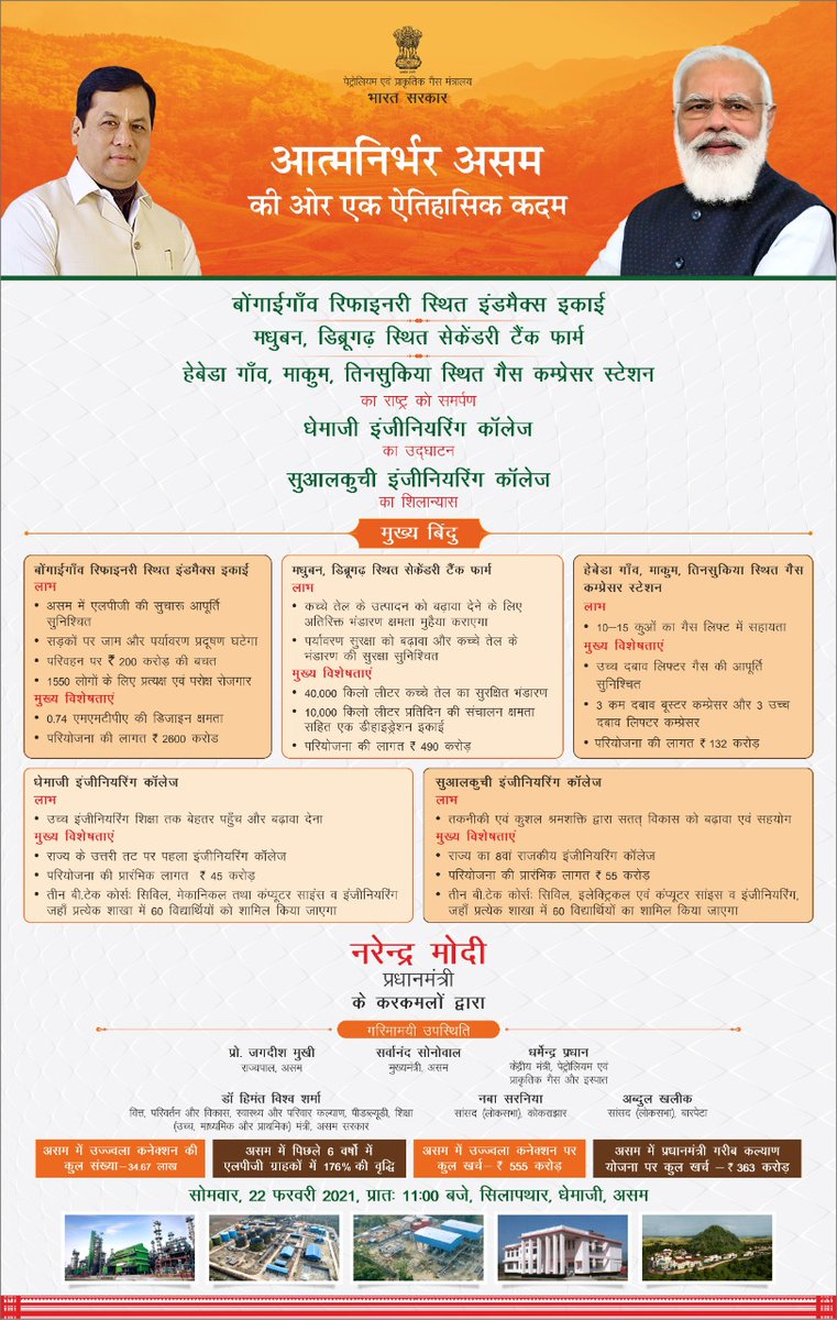 #IndianOil is committed towards ensuring energy security in Assam. #AatmanirbharBharat @narendramodi @PMOIndia @dpradhanbjp @PetroleumMin @ChairmanIOCL @DirMktg_iocl @DirHR_iocl @DirRnD_iocl @RamakumarDr @DirR_iocl