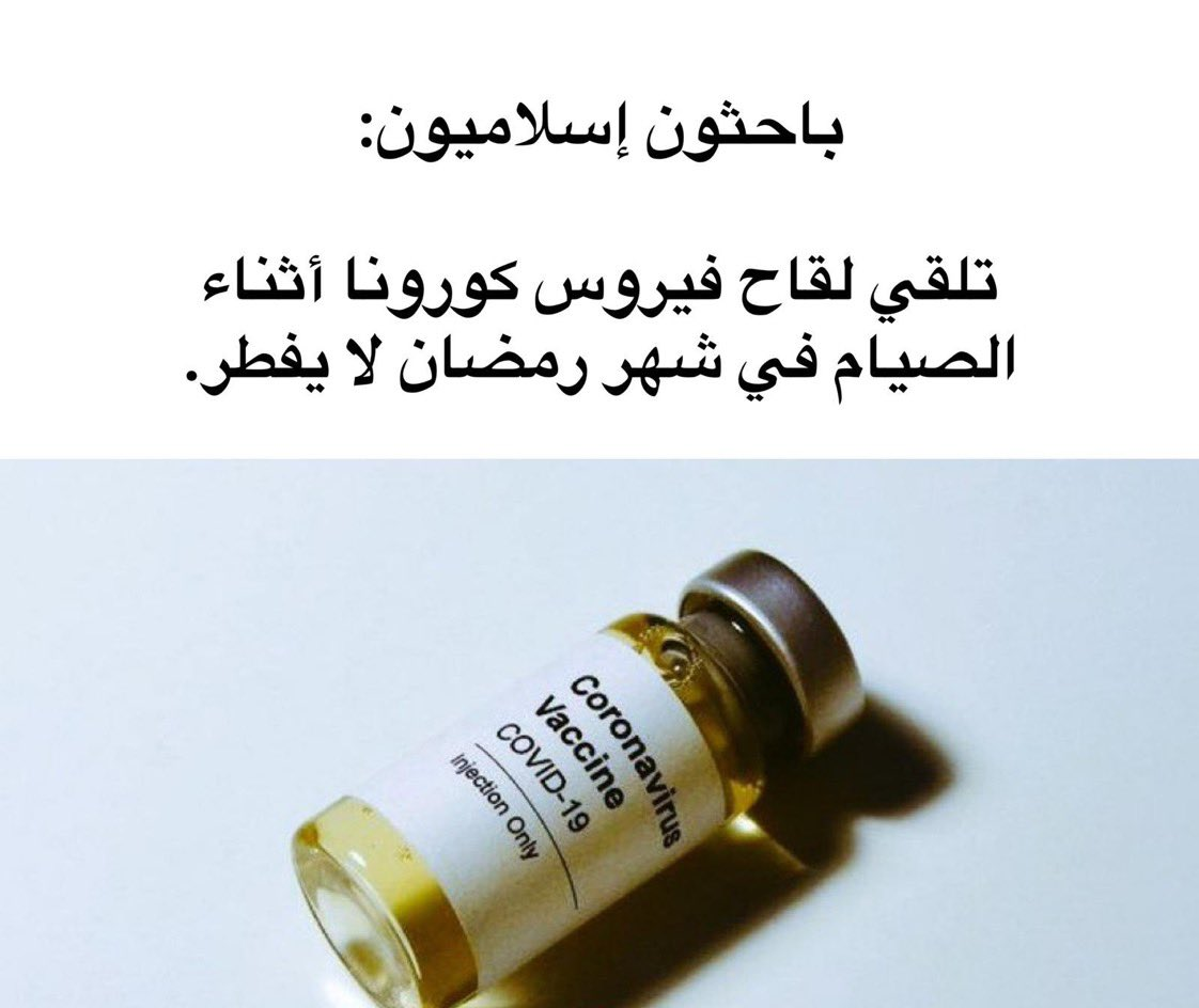 باحثون إسلاميون: تلقي لقاح فايروس كورونا المستجد أثناء الصيام في شهر رمضان لا يفطر.