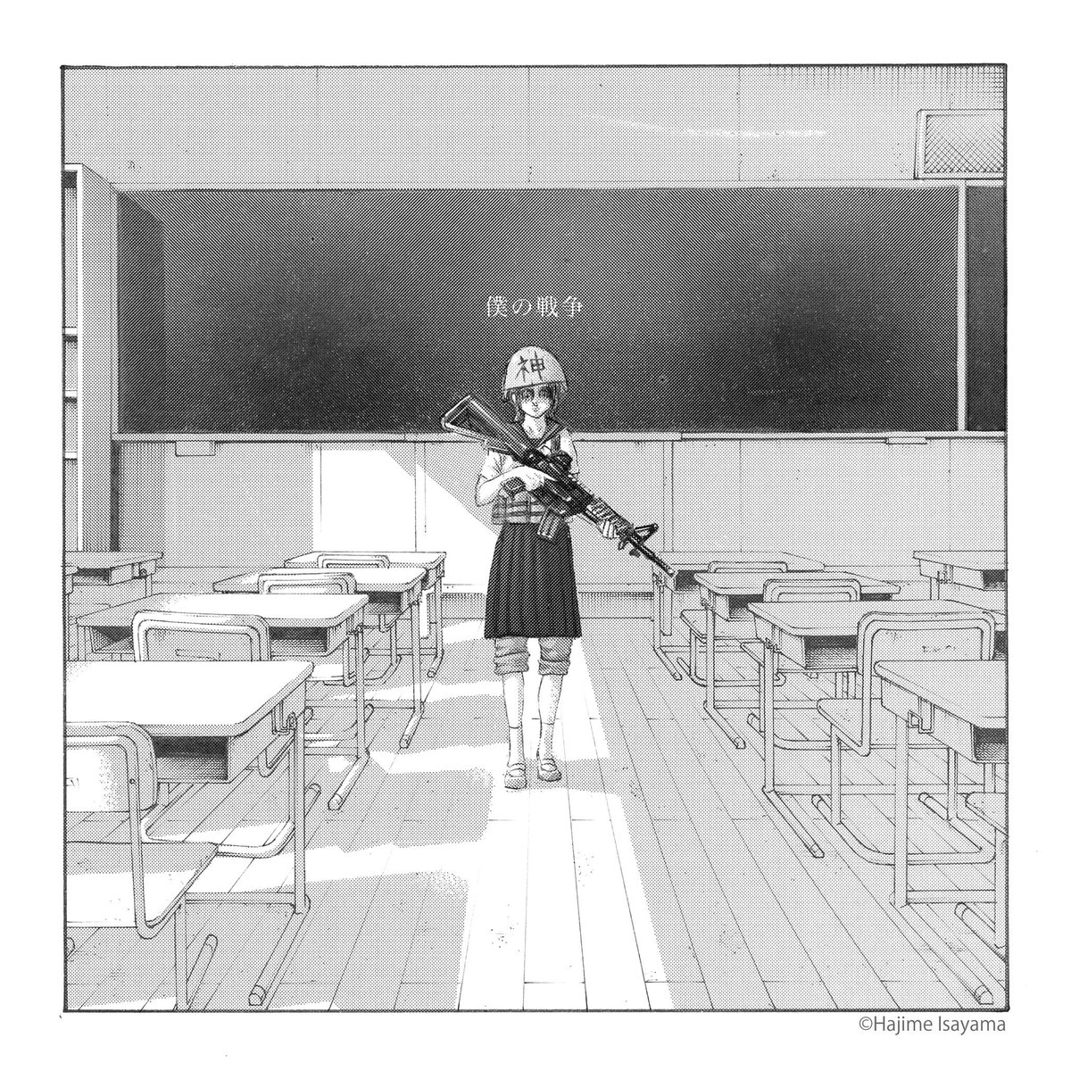 Replying to @AoTWiki: My War - CD Jacket illustration drawn by Hajime Isayama