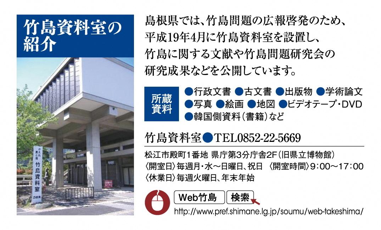 竹島資料室 hashtag on Twitter
