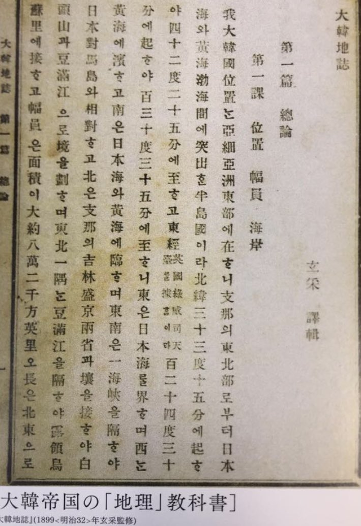 竹島の日。1905年の今日、閣議決定を経て島根県知事が管轄にあることを告示。 日露戦争以前の1899年に大韓帝国の国定地理教科書「大韓地誌」↓は、同国の東端を東経130度35分と記し、竹島(東経131度52分)は含まず、「日本海」とも表記。  だが、わが国独立回復直前の1952年、李承晩が一方的に強奪した