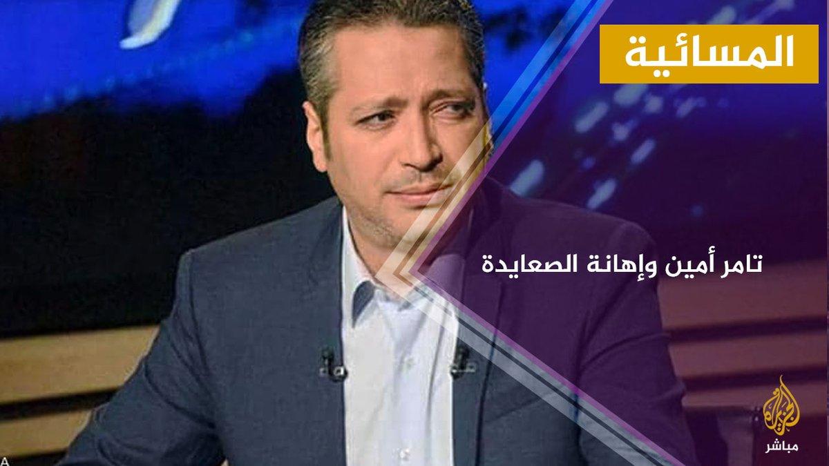 الكاتب الصحفي سليم عزوز لا توجد هناك نية لمحاكمة تامر أمين