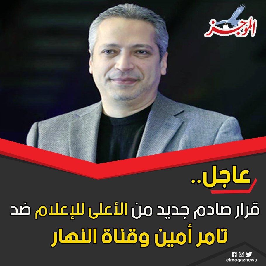 قرار صادم جديد من الأعلى للإعلام ضد تامر أمين وقناة النهار.. تعرف عليه شاهد من هنا