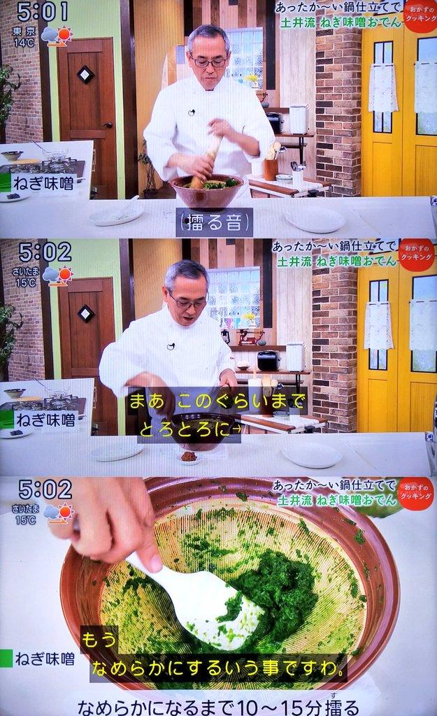 やってしまった土井善晴先生?ねぎ味噌を作っていて味噌を見失うw