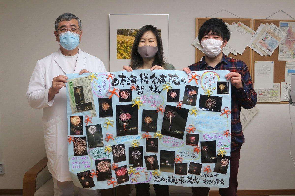 海 総合 病院 日本