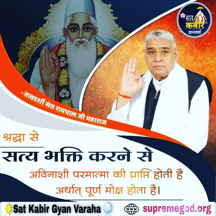 Absolute Brahman Kabir Indestructible Purna Brahm God Supreme Satguru Rampal Ji Maharaj is Allah Who is this Akbar and God is also this Those who are incarnations of God Kabir have come on earth. Read book * way of living * #mondaythoughts