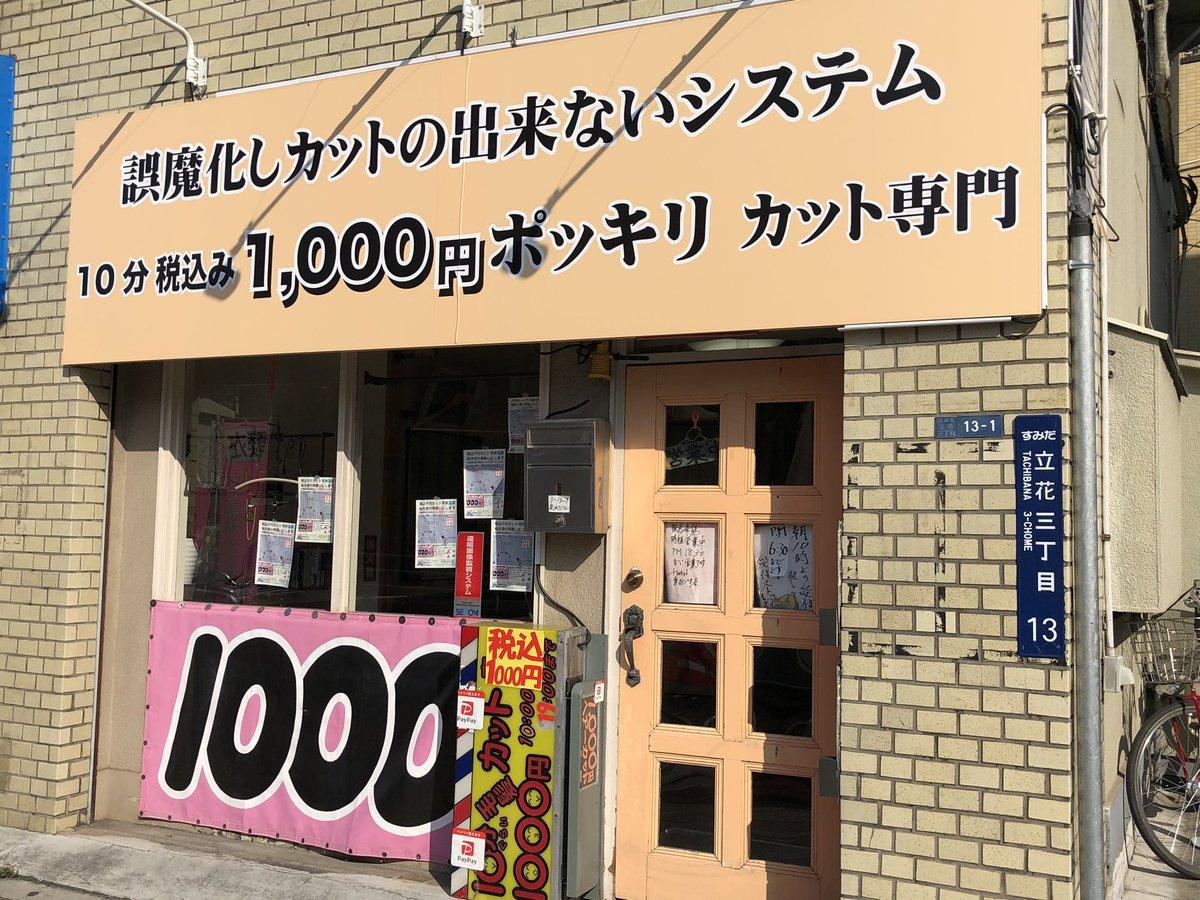 1000 円 カット の お 姉さん に