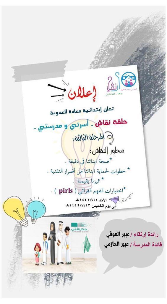 #ارتقاء #تعليم_مكة حلقة نقاش (المرحلة الثالثة )أسرتي ومدرستي من يوم الأحد إلى الخميس