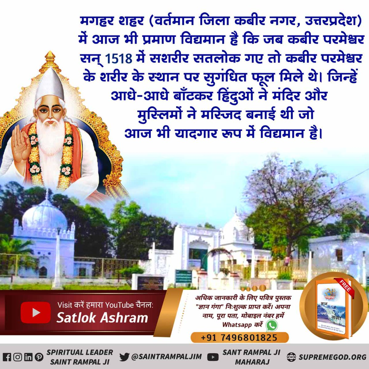 @SaintRampalJiM #GodMorningMonday Kabir Parmeshwar broke the illusion of Hindu religious leaders that one who dies in Maghar becomes a donkey and one who dies in Kashi goes to heaven. Kabir Saheb also broke this confusion. #mondaythoughts  Visit Satlok Ashram YouTube