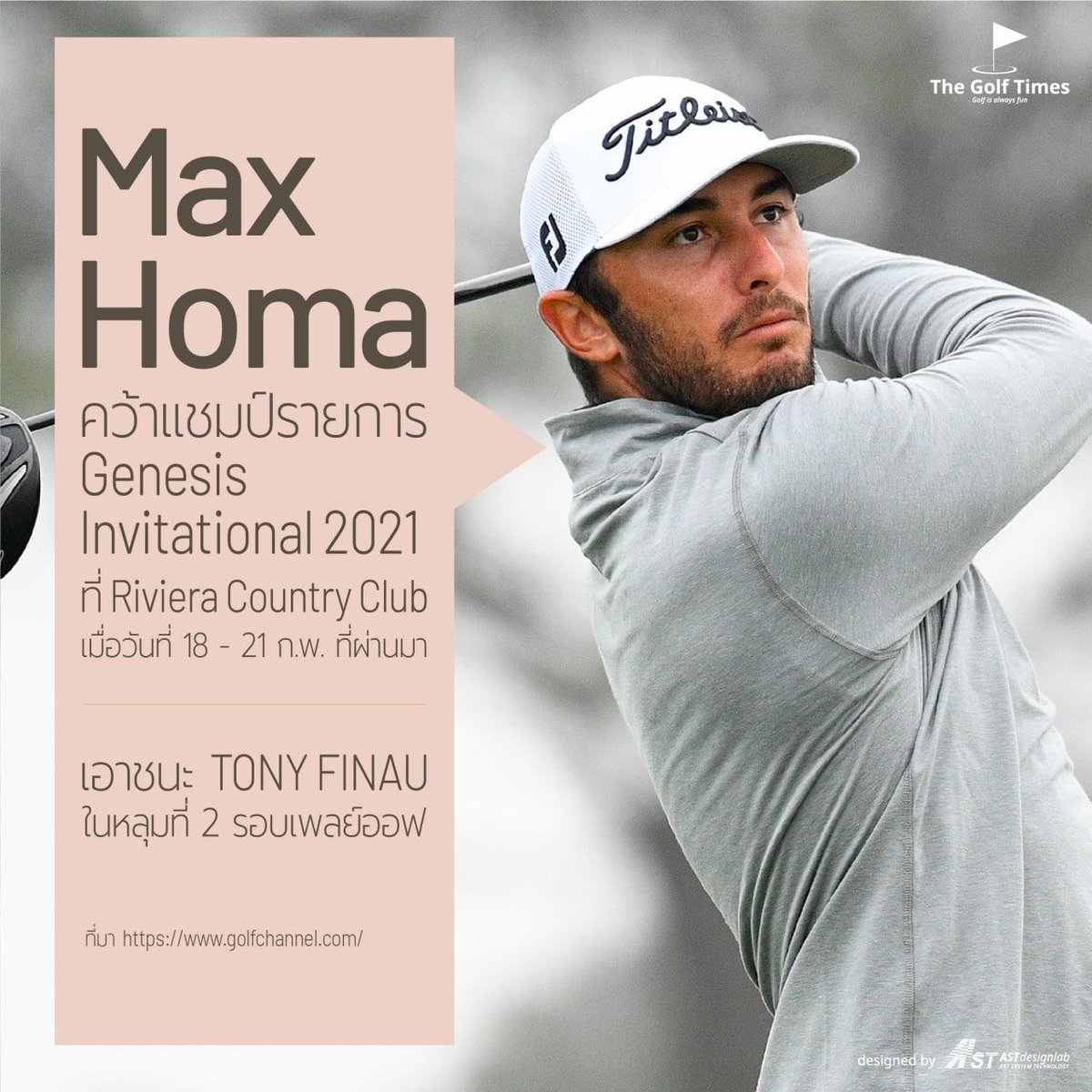 Max Homa คว้าแชมป์รายการ Genesis Invitational 2021 ที่ Riviera Country Club 🏆 @maxhoma23  #golfnews #GenesisInvitational #PGATour #GenesisInvitational2021 #MaxHoma #CheersToTheChampion #Champion #golf #golfpro #กอล์ฟ #นักกอล์ฟ #골프 #골프스윙 #골프스타그램 #TheGolfTimes https://t.co/cWPaHG3CNn