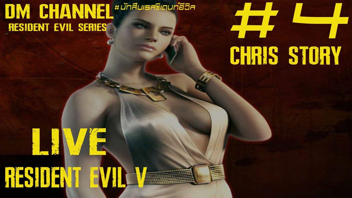 DM CHANNEL (DetectiveResidentEvil) Resident Evil 5 / biohazard 5 Part 4 HD1080P 60FPS By DM CHANNEL  #ResidentEvil #ResidentEvil8Village #ResidentEvil5  #Capcom #REBHFun #REShowcase