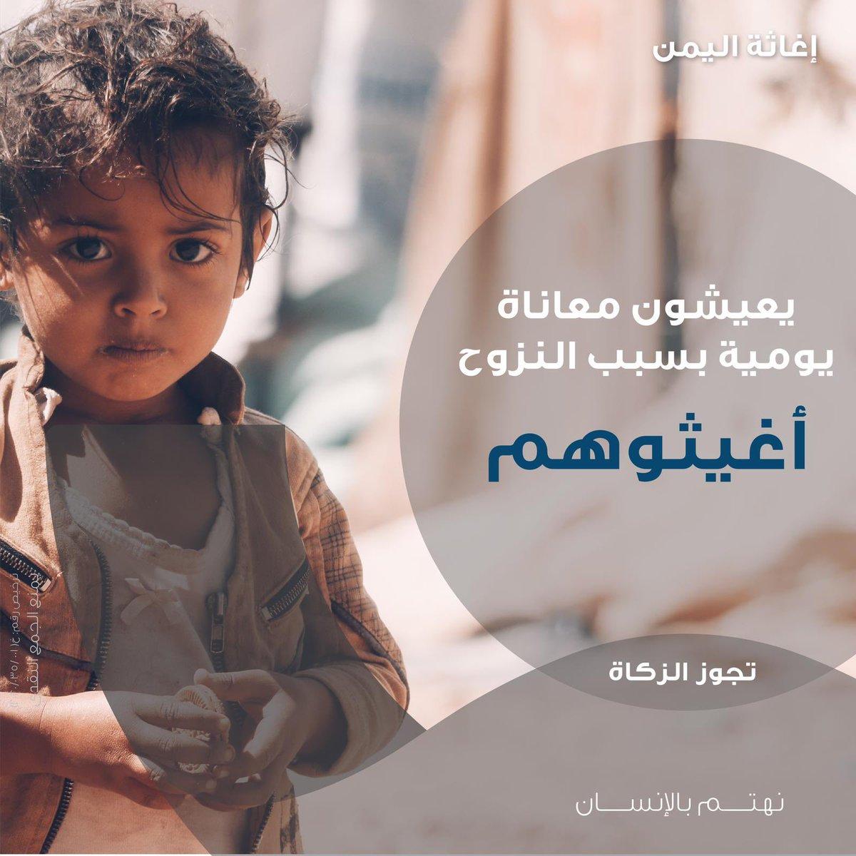 أكثر من 24 مليون يمني يحتاجون إلى مساعدات إنسانيّة  2.3 مليون طفل دون الخامسة يعانون من سوء التغذية الحاد  ▫️ #أغيثوهم .. حملة لإنقاذ 30 ألف يمني  للتبرع👇   #نماء_الخيرية