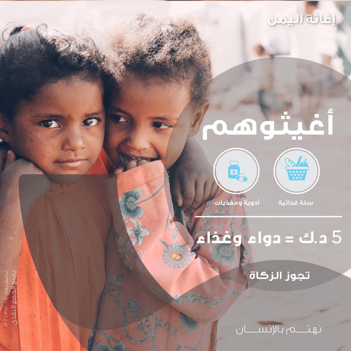 مقابل كل 5 دنانير هناك مستفيد من الغذاء والدواء لأطفال اليمن .. ويجوز دفعها من الزكاة