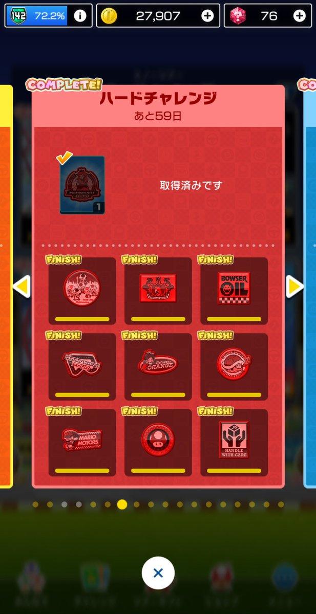 test ツイッターメディア - ハードチャレンジクリア #マリオカートツアー https://t.co/teSFgdVG8a