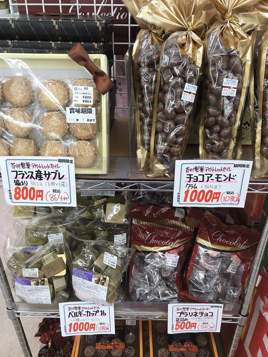 アウトレット チョコレート 芥川 製菓 店舗情報