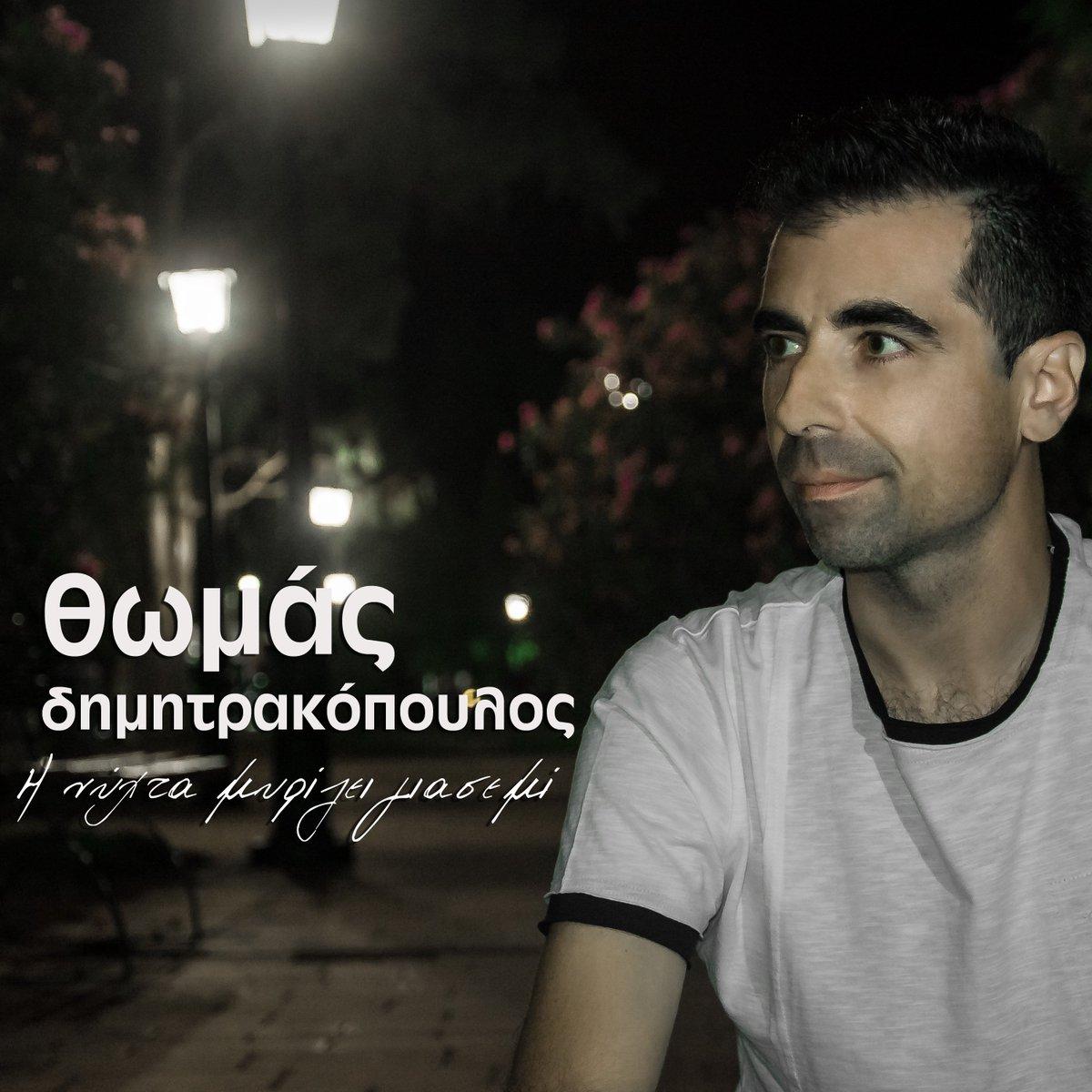 #GiveYoWinterSeason❄️❄️ #ADifferentMusicFeel #Wit >> #ThomasDimitrakopoulos  @thomasdimitrako #LatestProject>>#Θωμάς Δημητρακόπουλος - Μα Πώς Μπορεί.. #HowYouCan #AvailableNow: #YouTube>  ##FollowHimToday!!!