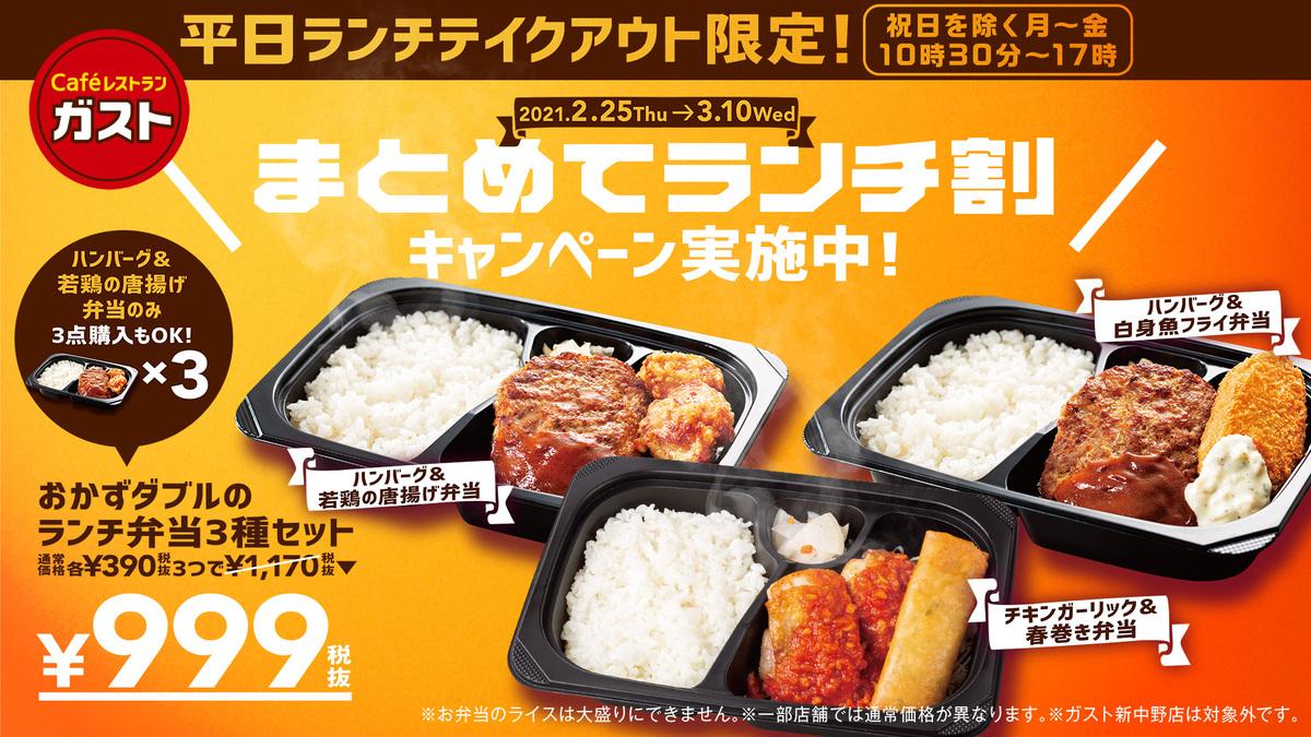 @_himitsu_usagi ご参加いただきありがとうございます✨  結果は… ごめんなさい💦はずれです…。 3/7まで毎日参加OK!  平日ランチのテイクアウトはまとめ注文ががおトク🍴 自宅でもオフィスでも、お弁当が3個セットで¥999(税抜)😋