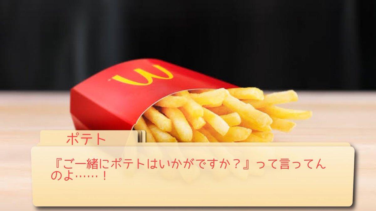 こんな恋愛もあり?マクドナルドのギャルゲー!