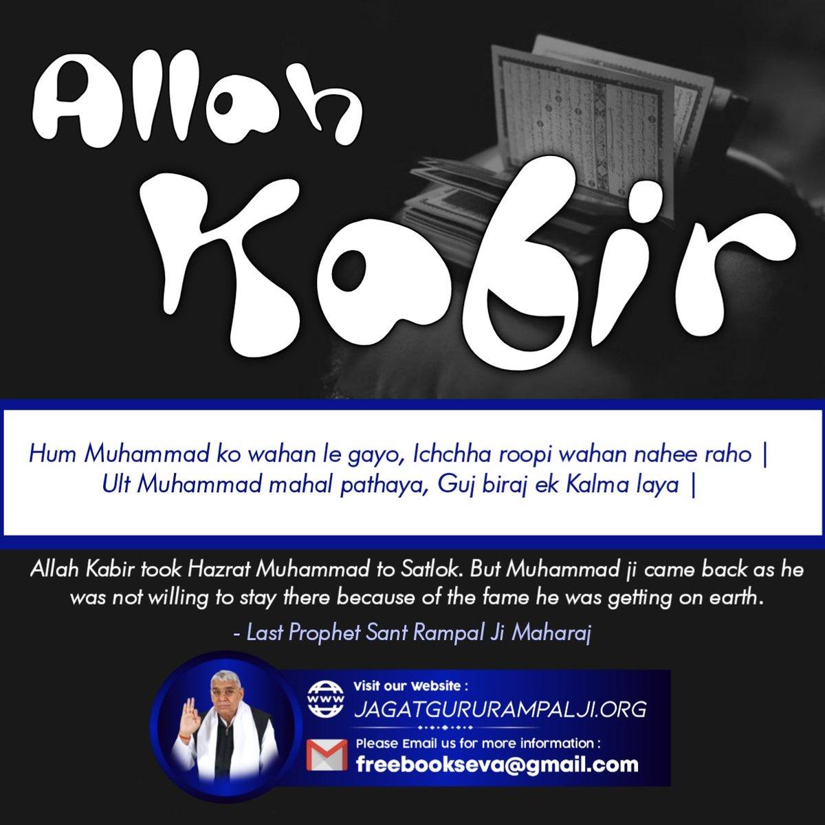 #Allah_In_Quran #SundayMotivation #SundayThoughts  Allah Kabir met Hazrat Adam, Hazrat Musa and Prophet Muhammad in the form of Al - Khidr. He is not formless.  - Baakhabar Saint Rampal Ji Maharaj Last Prophet Saint Rampal Ji #Allah_In_Quran