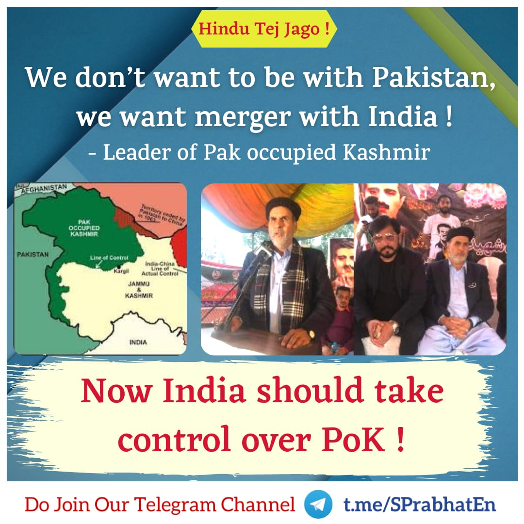We don't want to be with #Pakistan,we want merger with #India ! -leader of #POK  Now India should take over POK!! #SundayThoughts