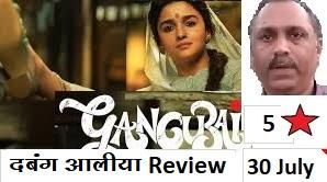 Watch Gangubai Kathiawadi Teaser Review by Harishbhai on Youtube Channel DigitalMovies07 OPEN -    #INDvSA #TNWelcomesAmitShah #ModirSatheBrigade #मोदी_MSP_दो #OurVaccineOurPride #JanJanKeLiyeAushadhi #SundayMotivation #SpiritualSunday #sundayvibes