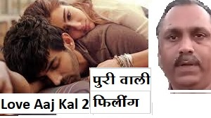 Watch Love Aaj Kal 2 Trailer Review by Harishbhai on Youtube Channel DigitalMovies07 OPEN -   #INDvSA #TNWelcomesAmitShah #ModirSatheBrigade #मोदी_MSP_दो #OurVaccineOurPride #JanJanKeLiyeAushadhi #SundayMotivation #SpiritualSunday #sundayvibes