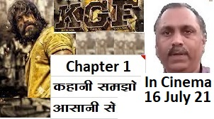 Watch KGF Chapter 1 Movie Story Explain by Harishbhai on Youtube Channel DigitalMovies07 OPEN -   #mithunchakraborty #StopPrivatization Happy Birthday Sir #INDWvSAW #TRebelWithboAt #HarDinWOMENsDay #DigitalHinduConclave #SundayMorning