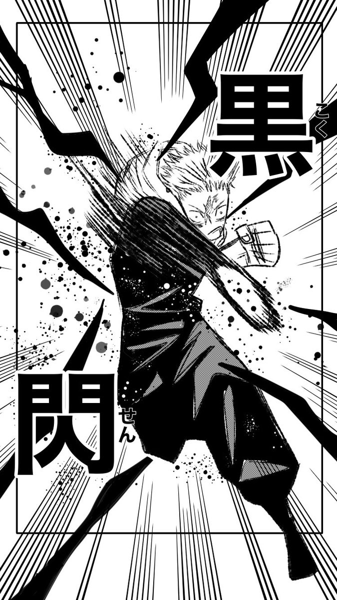 閃 呪術 黒
