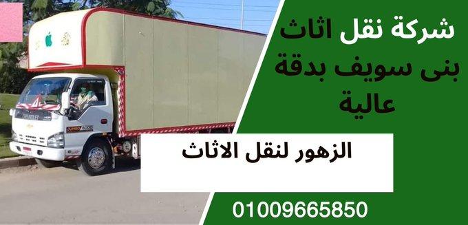 توفر شركة نقل اثاث ببنى سويف خدمة النقل على مدار الساعة، ونوفر لك سيارات مجهزة لنقل الاثاث او استئجار معدات