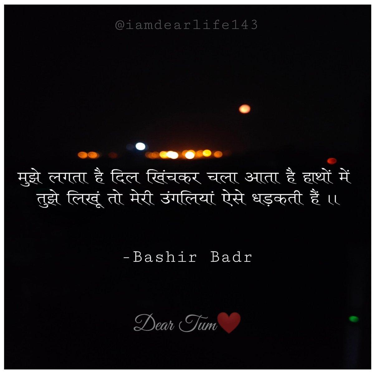 #shayari #hindishayari #love #loveshayari #sad #sadshayari #poetry #hindipoety #hindiquotes #hindishayrilover #poetrycommunity #hindimotivationalquotes #motivation #motivationalquotes #motivationalshayari #motivationallines #motivatiinalthoughts #kumarvishwaspoetry #kumarvishwass