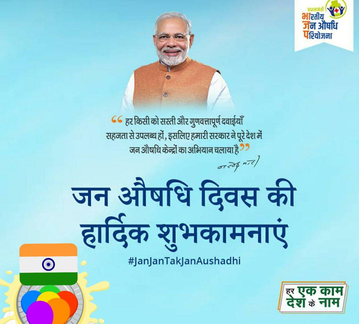 जन औषधि दिवस (7 मार्च) के अवसर पर #प्रधानमंत्री_जन_औषधि_योजना के लाभार्थियों एवं समस्त देश व प्रदेशवासियों को हार्दिक बधाई व शुभकामनाएं। आज मा०प्रधानमंत्री श्री @narendramodi जी के नेतृत्व में गरीब से गरीब को सस्ता और प्रभावी इलाज देने के लिए यह योजना सफलतापूर्वक काम कर रही हैं।