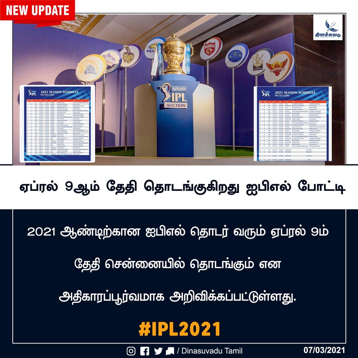 ஏப்ரல் 9ஆம் தேதி தொடங்குகிறது ஐபிஎல் போட்டி..!  #IPL2021Updates | #IPL2020 | #sports | #Cricket