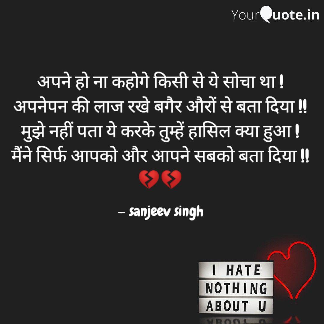 #paidstory #sad #broken_heart #hope #dil #nechar #संजीव_कुमार_सिंह    Read my thoughts on @YourQuoteApp at