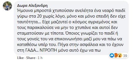 Από group της Νέας Σμύρνης, δείτε κι άλλα σχόλια. Εκτός του fake news που διακινείτε από πετσωμένα ΜΜΕ, το πόσο ο κόσμος είναι οργισμένος. facebook.com/groups/NeaSmyr…