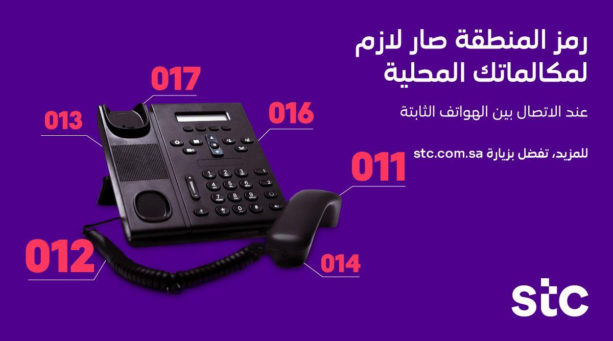 Stc السعودية On Twitter توحيدا لطريقة الاتصال على أرقام الهاتف الثابت حبينا نبلغك ابتداء من 21 مارس 2021 ضروري تضيف مفتاح المنطقة عند اتصالك من هاتف ثابت إلى هاتف