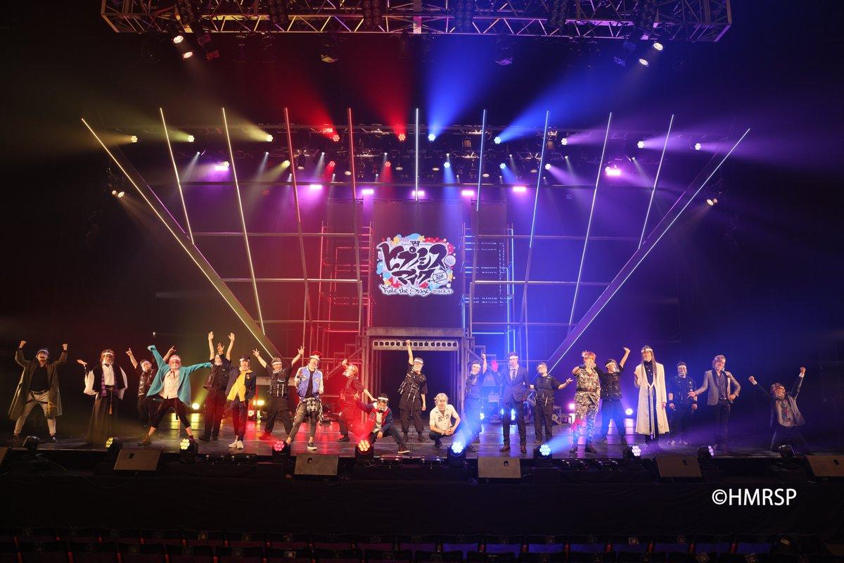 \👑track.4 全32公演終了👑/ 本日『ヒプノシスマイク-Division Rap Battle-』Rule the Stage -track.4- 全32公演が終了しました🏆劇場、映画館、配信でご覧いただいたみなさま、誠にありがとうございました!!!これからもヒプステ🎤の応援をよろしくお願いいたします💫 #ヒプステ