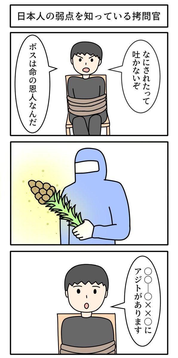 すぐに屈してしまう?日本人の弱点を知っている拷問官の拷問方法!