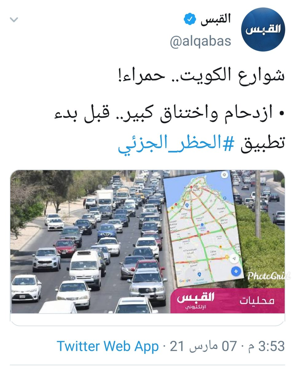 شوارع الكويت.. حمراء! • ازدحام واختناق كبير.. قبل بدء تطبيق #الحظر_الجزئي