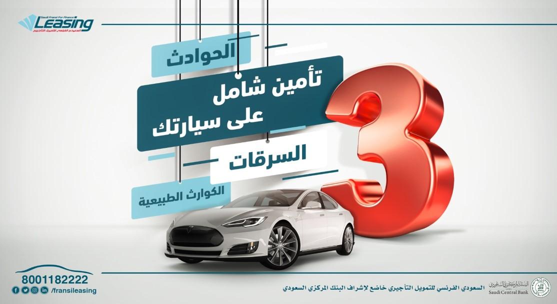 السعودي الفرنسي للتمويل 5